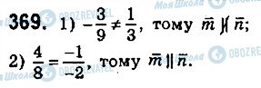 ГДЗ Геометрія 9 клас сторінка 369