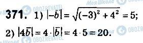 ГДЗ Геометрія 9 клас сторінка 371
