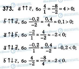 ГДЗ Геометрія 9 клас сторінка 373