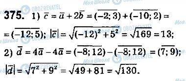 ГДЗ Геометрія 9 клас сторінка 375