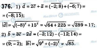 ГДЗ Геометрія 9 клас сторінка 376
