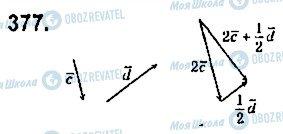 ГДЗ Геометрия 9 класс страница 377
