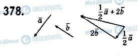ГДЗ Геометрия 9 класс страница 378