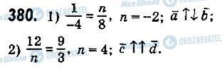 ГДЗ Геометрия 9 класс страница 380