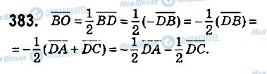 ГДЗ Геометрія 9 клас сторінка 383