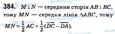 ГДЗ Геометрия 9 класс страница 384