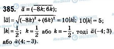 ГДЗ Геометрія 9 клас сторінка 385