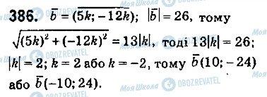 ГДЗ Геометрия 9 класс страница 386