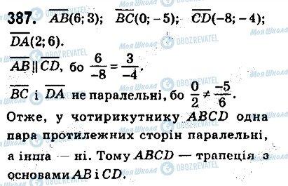 ГДЗ Геометрія 9 клас сторінка 387