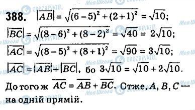 ГДЗ Геометрия 9 класс страница 388