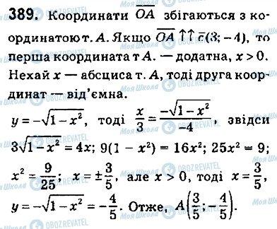 ГДЗ Геометрия 9 класс страница 389