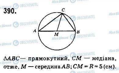ГДЗ Геометрия 9 класс страница 390
