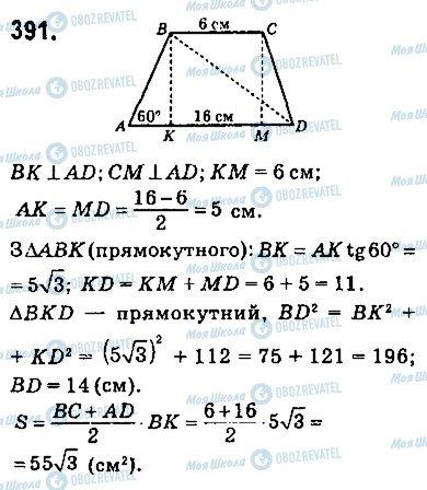 ГДЗ Геометрия 9 класс страница 391