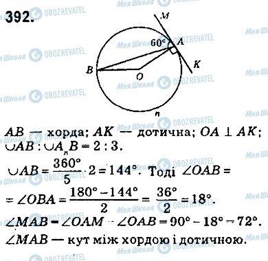 ГДЗ Геометрия 9 класс страница 392