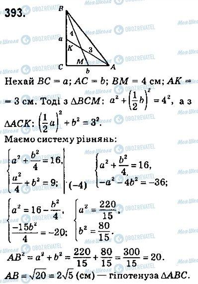 ГДЗ Геометрия 9 класс страница 393