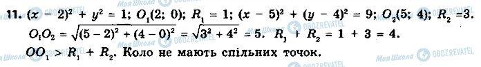 ГДЗ Геометрия 9 класс страница 11