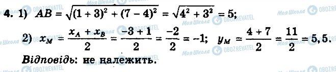 ГДЗ Геометрия 9 класс страница 4