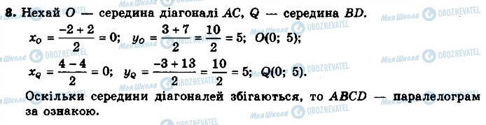 ГДЗ Геометрия 9 класс страница 8
