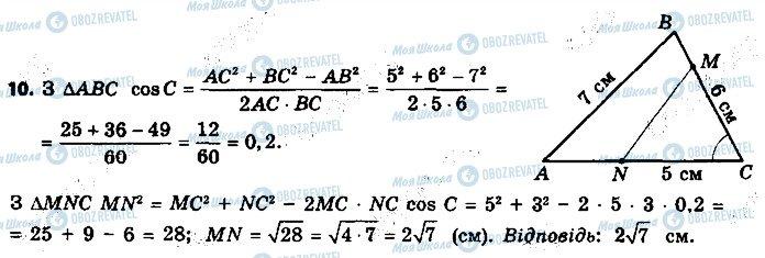 ГДЗ Геометрия 9 класс страница 10
