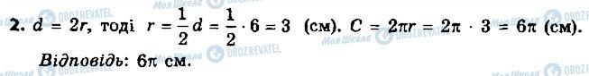 ГДЗ Геометрия 9 класс страница 2