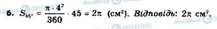 ГДЗ Геометрия 9 класс страница 6