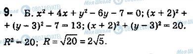 ГДЗ Геометрія 9 клас сторінка 9