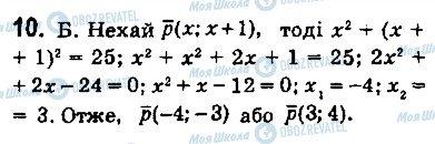 ГДЗ Геометрія 9 клас сторінка 10
