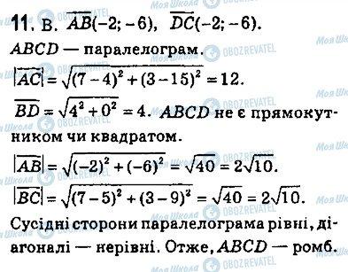 ГДЗ Геометрія 9 клас сторінка 11