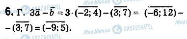 ГДЗ Геометрія 9 клас сторінка 6