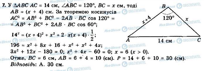 ГДЗ Геометрия 9 класс страница 7