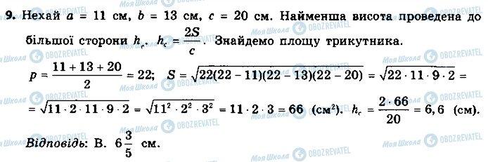 ГДЗ Геометрия 9 класс страница 9