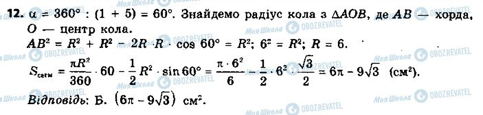 ГДЗ Геометрия 9 класс страница 12