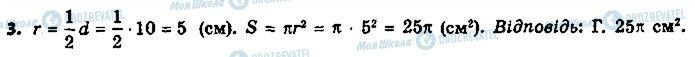 ГДЗ Геометрия 9 класс страница 3