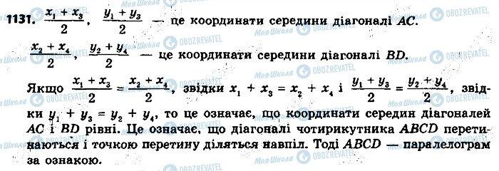 ГДЗ Геометрія 9 клас сторінка 1131