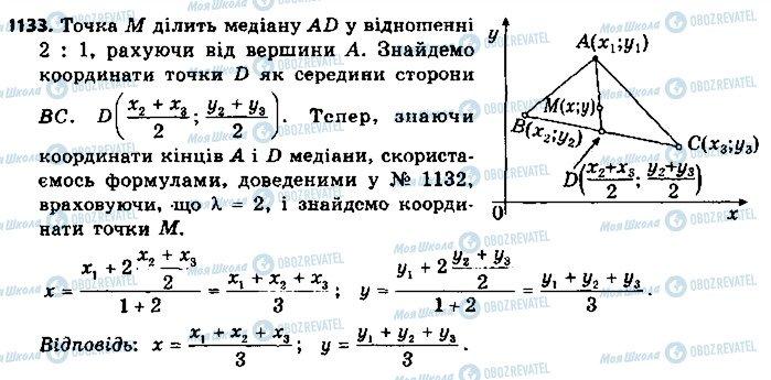 ГДЗ Геометрия 9 класс страница 1133