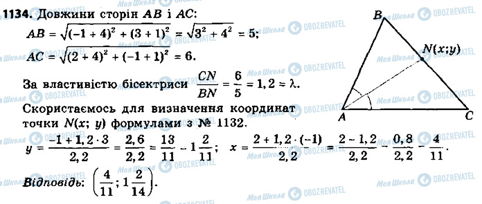 ГДЗ Геометрия 9 класс страница 1134