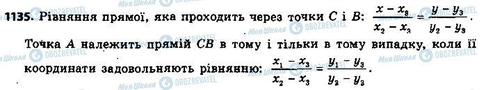 ГДЗ Геометрія 9 клас сторінка 1135
