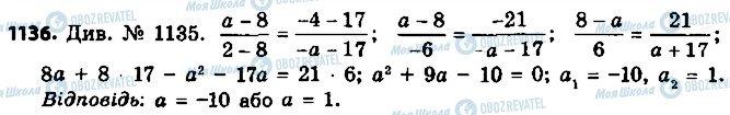 ГДЗ Геометрія 9 клас сторінка 1136