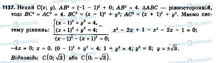 ГДЗ Геометрія 9 клас сторінка 1137