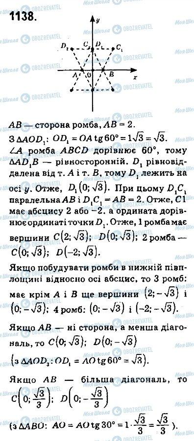 ГДЗ Геометрія 9 клас сторінка 1138