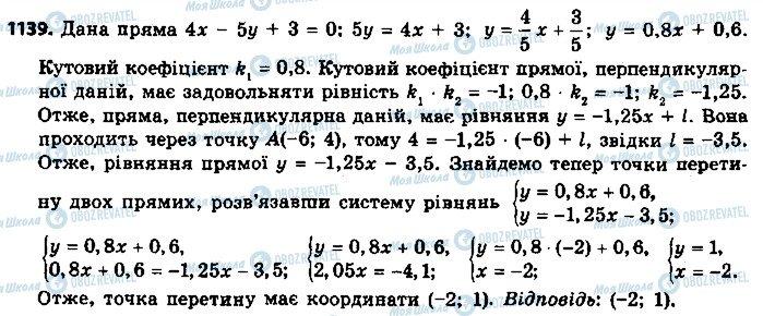 ГДЗ Геометрия 9 класс страница 1139