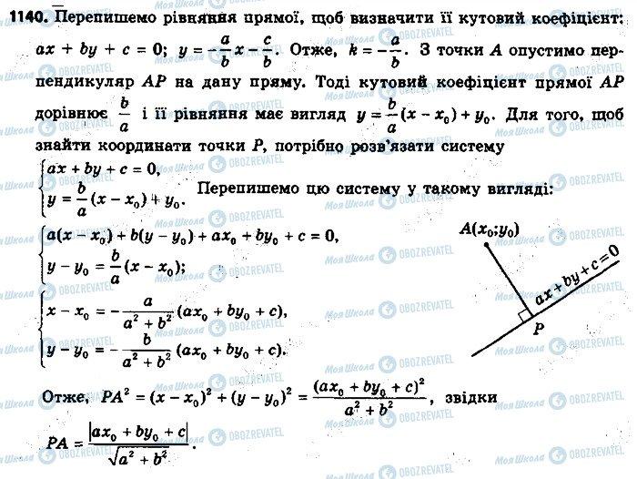 ГДЗ Геометрія 9 клас сторінка 1140