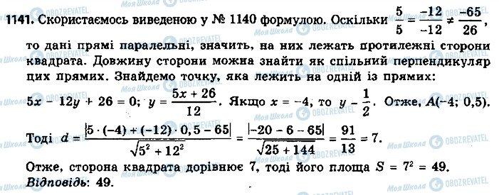 ГДЗ Геометрия 9 класс страница 1141