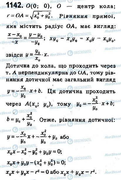ГДЗ Геометрия 9 класс страница 1142
