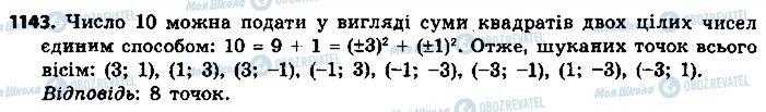 ГДЗ Геометрія 9 клас сторінка 1143