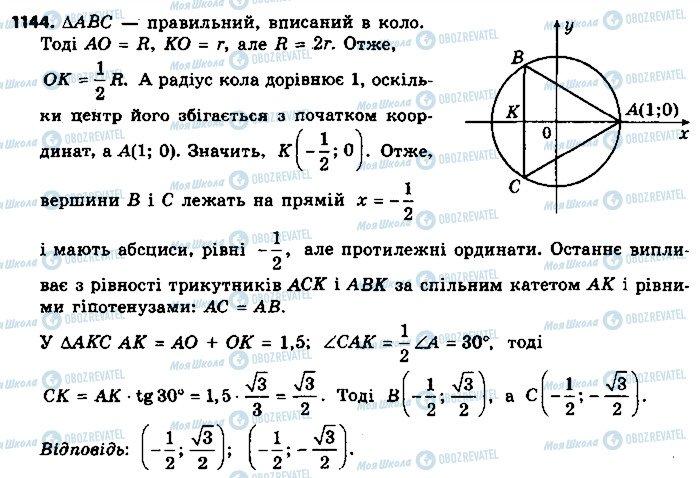 ГДЗ Геометрія 9 клас сторінка 1144
