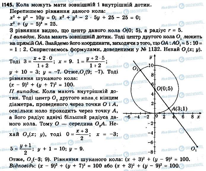 ГДЗ Геометрія 9 клас сторінка 1145