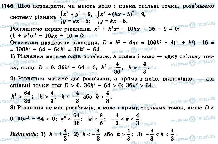 ГДЗ Геометрия 9 класс страница 1146