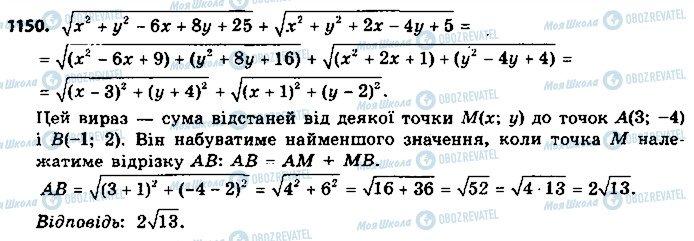 ГДЗ Геометрія 9 клас сторінка 1150