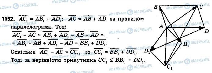 ГДЗ Геометрія 9 клас сторінка 1152